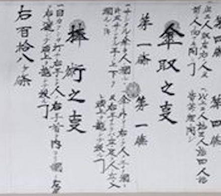 Aikido Hiden Mokuroku 1960 detail