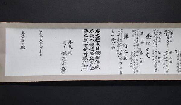 Aikido Hiden Mokuroku 1960 signature page