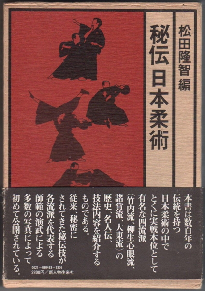 Hiden Nihon Jujutsu
