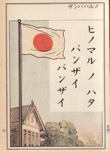 Hinomaru Textbook