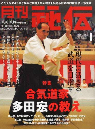 月刊秘伝-多田宏