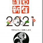 Happy New Year of the Ox 2021 from the Aikido Sangenkai