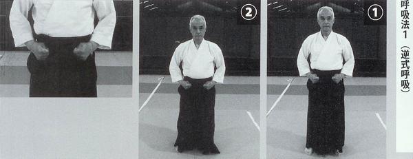 Tokimune Takeda's Kokyu-ho Method 1