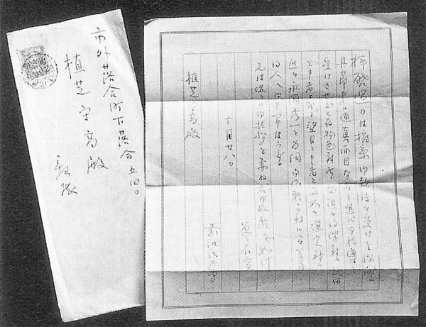 Letter from Jigoro Kano to Morihei Ueshiba