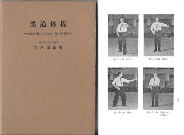 Judo Taiso, by Kenji Tomiki Sensei
