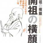 Morihei Ueshiba – Profiles of the Founder