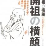 Morihei Ueshiba - Profiles of the Founder