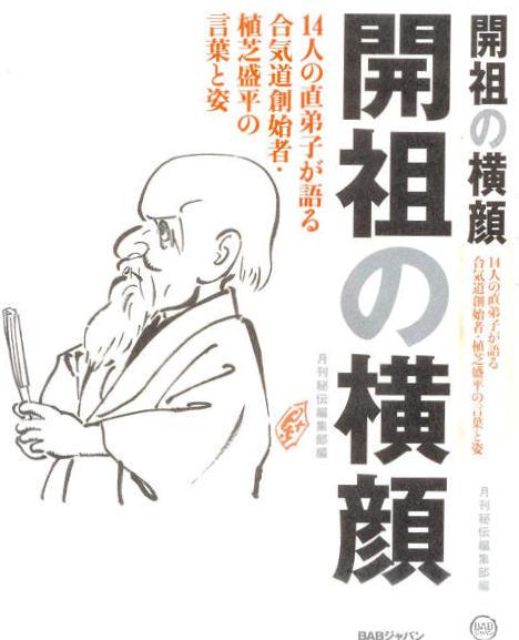 Morihei Ueshiba – Profiles of the Founder