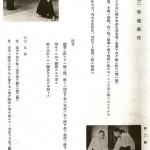 Morihei Ueshiba, Budo en Kamae [Dutch Version]