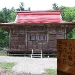 Kami-Shirataki Shrine, Hokkaido