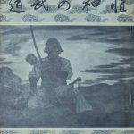 Takuma Hisa - Kannagara no Budo, Daito-ryu Aiki Budo Hiden 1940