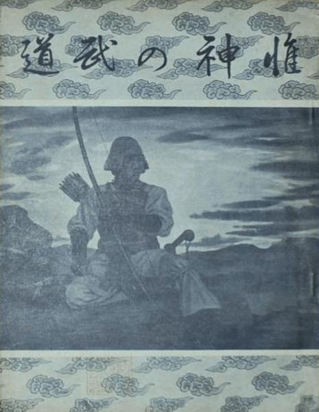 Kannagara no Budo cover