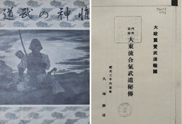 """""""Kannagara no Budo - Daito-ryu Aiki Budo Hiden"""""""
