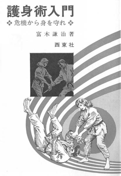 Kenji Tomiki - Introduction to Goshinjutsu