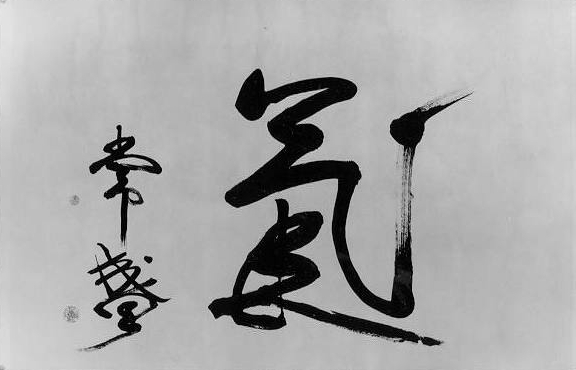 "Calligraphy for ""Ki"" by Morihei Ueshiba"