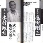 Gozo Shioda and Masahiko Kimura in Full Contact Karate Magazine