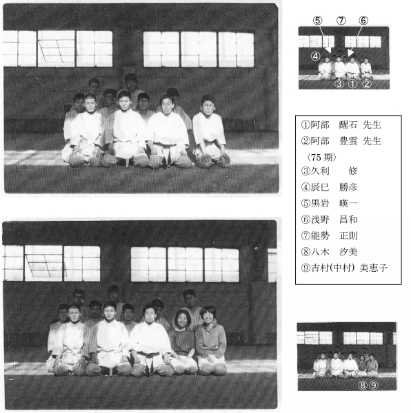 Kitano High School Aikido Club
