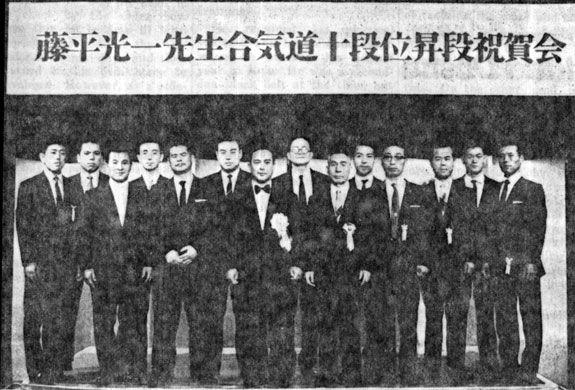 Koichi Tohei Promotion