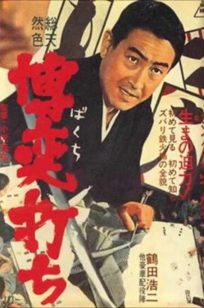 Bakuchi Uchi - Koji Tsuruta