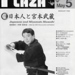 Kozo Kaku on the cover of Plaza Magazine