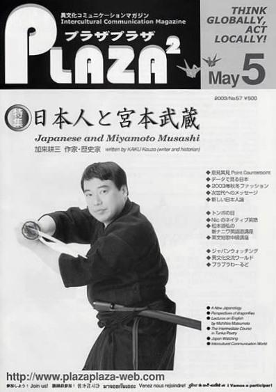 Kozo Kaku