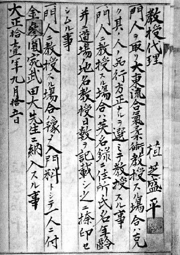 Morihei Ueshiba - Kyoju Dairi