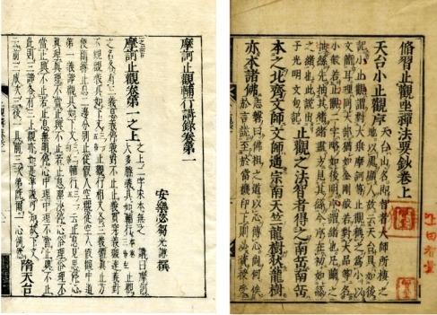 Makashikan and Tendai Shoshikan