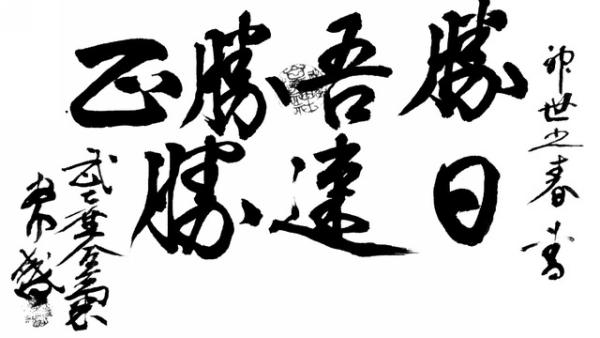 Masakatsu Agatsu Katsuhayabi