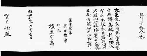 Minoru Mochizuki - Hiden Mokuroku
