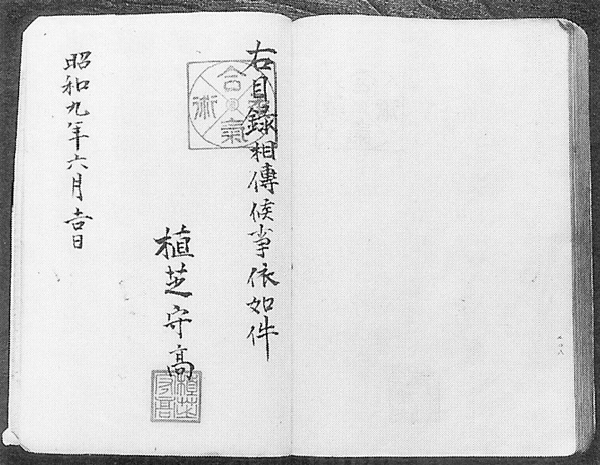 Mokuroku issued by Moritaka Ueshiba