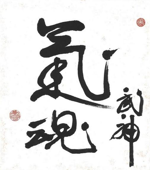 Kikon - by Morihei Ueshiba, 1967