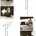 Mr. Kimura's Aikido Memories, Part 1