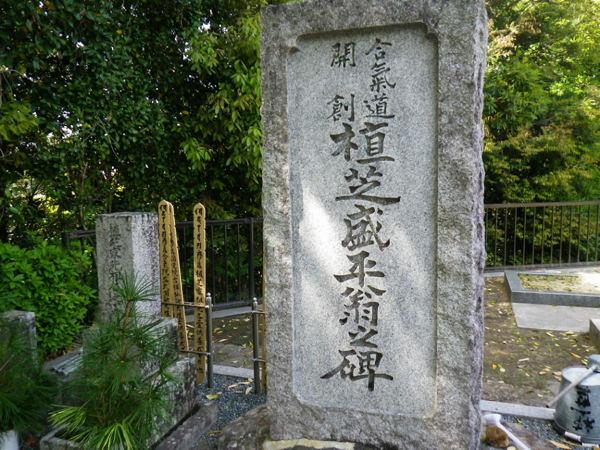 Morihei Ueshiba's grave in Kozanji