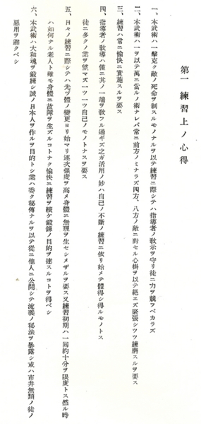Rules for Training 1938