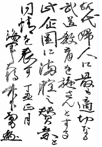 Yamato Ryu Goshinjutsu - Page 3