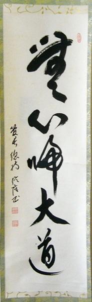 Mushin nareba daido ni kisu.