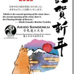 Happy New Year of the Dog 2018 from the Aikido Sangenkai