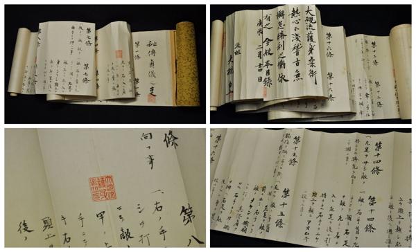 Otsuki-ryu Aiki-jujutsu HIden Ogi