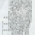 Postcard from Tokimune Takeda to Yukiyoshi Sagawa