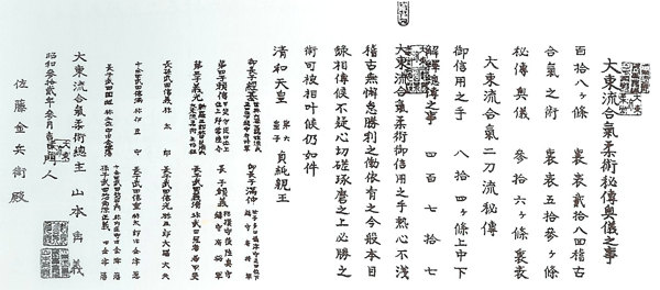 Yukiyoshi Sagawa on Bujutsu and Ki-Ryoku, Part 1