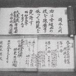 seigo-okamoto-daito-ryu-scrolls