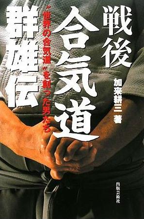 Sengo Aikido Gunyu