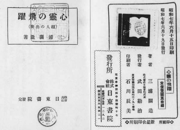Shinrei no Hiyaku