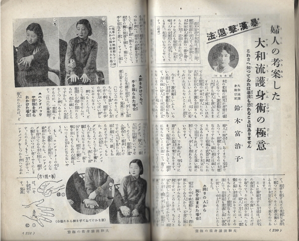 Shufu no Tomo - Yamato Ryu 1