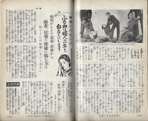 Shufu no Tomo - Yamato Ryu 3
