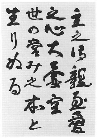 Morihei Ueshiba Doka - Spirit of Great Love