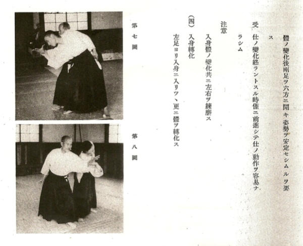 Morihei Ueshiba, Budo and Kamae – Part 3
