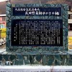 Takeda Memorial in Shirataki