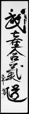 Takemusu Aikido Calligraphy