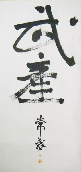 Takemusu Calligraphy